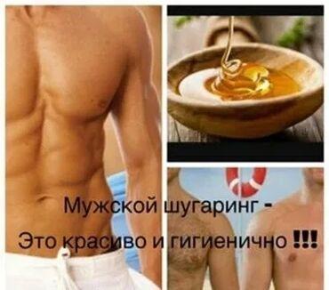 Рубашка летняя мужская - Кыргызстан: Косметолог | Шугаринг
