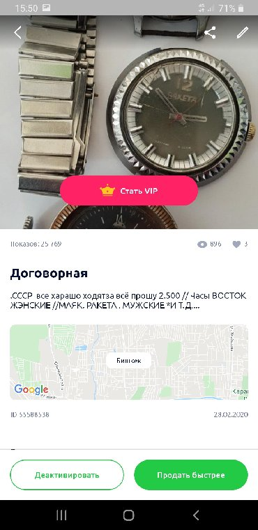 СССР ЧАСЫ