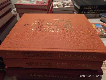 "Продаю книги 2-тома ""КЫРГЫЗ поэзиясынын антологиясы"" цена за два тома"