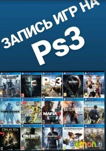 soni playstation 2 в Кыргызстан: Запись Игр На любые playstation 3. Прошивка любые playstation 3