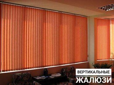 отдам даром москва вк в Кыргызстан: Жалюзи, Ролл-шторы. По настоящему стильная «одежда» для окон! Нужно ук