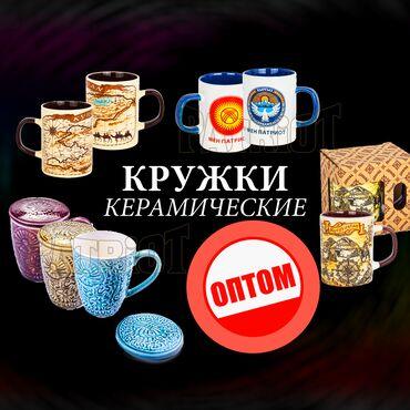 Стаканы - Кыргызстан: Низкие ценыКружки по оптовым ценам!БОЛЬШИЕ СКИДКИ ОПТОВИКАМ И