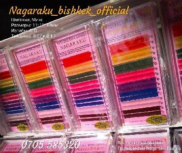 """Ресницы Нагараку """" Nagaraku"""". Для наращивание. Original 100%.  Стоим"""