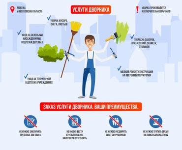 Вашему дому нужен Дворник и Садовник в Бишкек