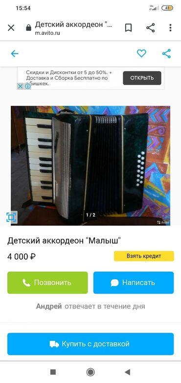 Аккордеоны - Бишкек: Аккордеон малыш