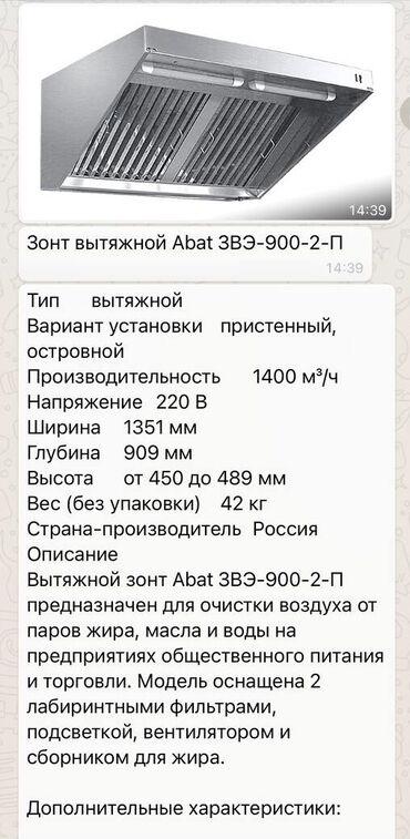 фильтр для вытяжки бишкек in Кыргызстан | ДРУГАЯ БЫТОВАЯ ТЕХНИКА: Продаётся вытяжка  Зонт вытяжной Abat 3ВЭ-900-2-П Тип : вытяжной  Вар