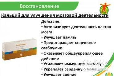 Кальций для улучшения мозговой в Бишкек