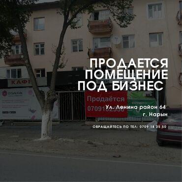 104 объявлений: Продаётся помещение под бизнес!  Продаю коммерческое помещение в жилом
