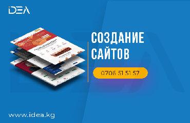 совместное продвижение в Кыргызстан: Создание Сочных Сайтов и продвижение в топ Google. Создание сайтов \