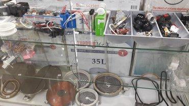 Зап. части на плиты,на инфракр. плиты,мармиты в Бишкек