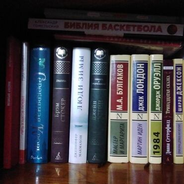 психолог бишкек in Кыргызстан | МЕДИЦИНСКИЕ УСЛУГИ: Книги в отличном состоянии,Классика, фентэзи, современная литература