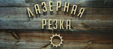 гибкое пианино в Кыргызстан: Лазерная резка и гравировка фанеры, хдф, мдф, лдсп, дерева. быстро -