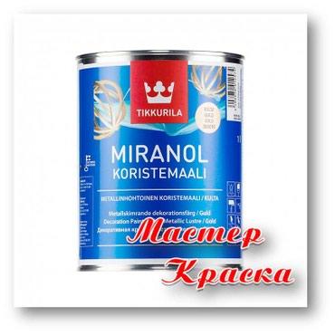 Миранол декоративная краска - Miranol в Бишкек