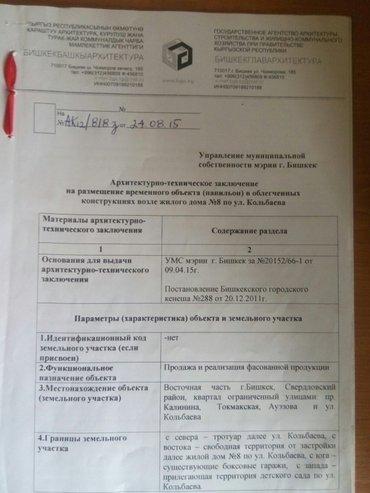 Здравствуйте, продаю два участка под в Бишкек