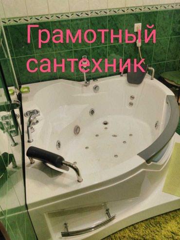 сантехнических работ и услуг в Кыргызстан: Сантехнические услуги. Весь спектр работ: замена смесителей, пайка