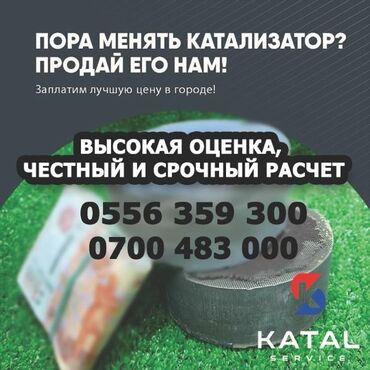перетяжка потолка авто цена in Кыргызстан | ТЮНИНГ: Хотите сдать катализатор в Бишкеке, ДОРОГО, ВЫГОДНО и БЕЗ