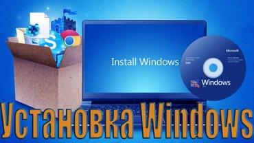 """Установка """" Windows"""" , Антивирус.Мелкий ремонт и настройка ПК в Бишкек"""