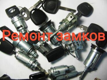 Изготовление авто ключей вскрытие автоКопии авто ключейИзготовление