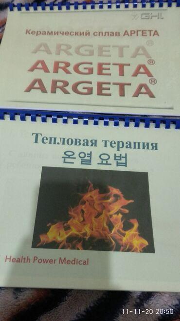 Турмалиновые коврики - Кыргызстан: Матрас лечебный из керамического сплава ARGETA от Health Power Medical
