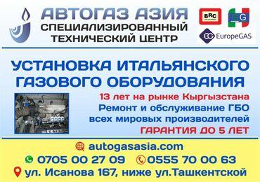 Автогаз Азия, родоначальник установки газобаллонного оборудования в