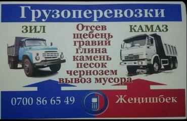 Грузодоставка! Отсев, щебень, гравий, в Бишкек