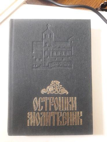 Knjige, časopisi, CD i DVD | Vrsac: Ostroski Molitvenik