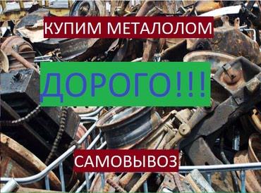 Скупка металла , металлолома Демонтаж и самовывоз Звонить в Кок-Ой