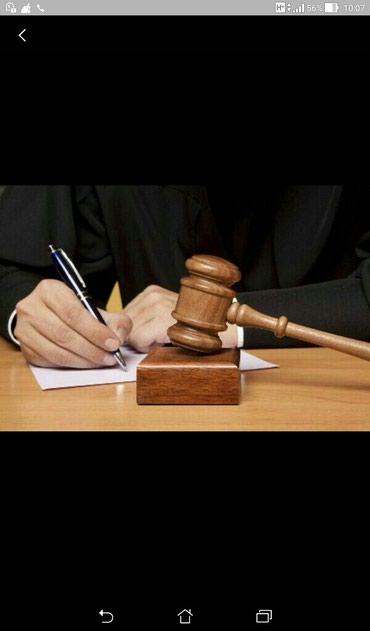 Ищу работу приходящего юриста в г. в Бишкек