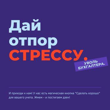 Другие услуги - Бишкек: Бухгалтерские услуги | Подготовка налоговой отчетности, Сдача налоговой отчетности, Консультация