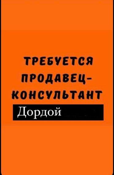 продавец консультант бишкек in Кыргызстан | ПРОДАВЦЫ-КОНСУЛЬТАНТЫ: ТРЕБУЕТСЯ ПРОДАВЕЦ-КОНСУЛЬТАНТ ДЕВУШКА С ОПЫТОМ РАБОТЫ