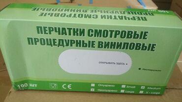Продаю Перчатки виниловые л и м размер производства Китай