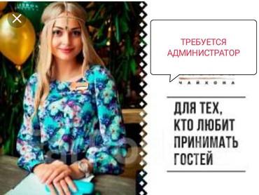 тумбочка пенал в Кыргызстан: Администратор. С опытом. Работа по вечерам