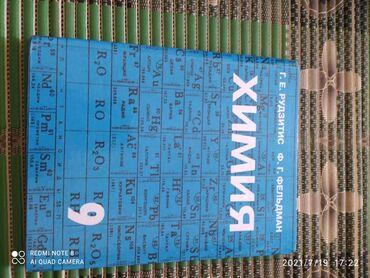 Спорт и хобби - Балыкчы: Химия учебник балыкчы
