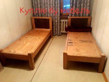 бу ковер в Кыргызстан: Куплю бу мебель кровать шифанер кавор палас стол стул холодильник
