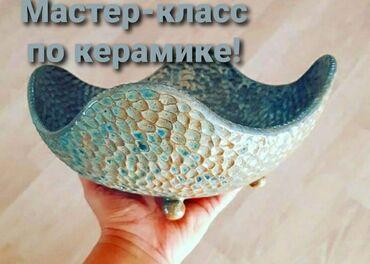 g shock ga 100 в Кыргызстан: Приглашаем детей и взрослых на мастер - классы по различным видам рук