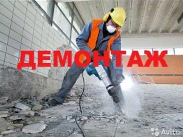 ДЕМОНТАЖНЫЕ РАБОТЫ. в Бишкек