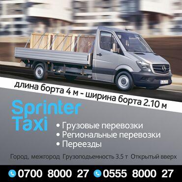 грузовые перевозки в Кыргызстан: | Переезд