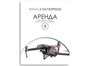 Квадрокоптеры в Кыргызстан: Дрон в арендуДрон dji mavic pro на прокат!!ХарактеристикиТип