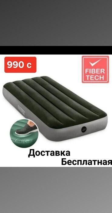 московская 191 в Кыргызстан: Матрас надувной Intex Отличного качество Размеры :Высота : 25 см Длина