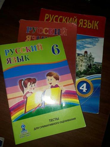 Bakı şəhərində Rus dili 4 və 5 ci sinif kitabları 6 cı sinif test