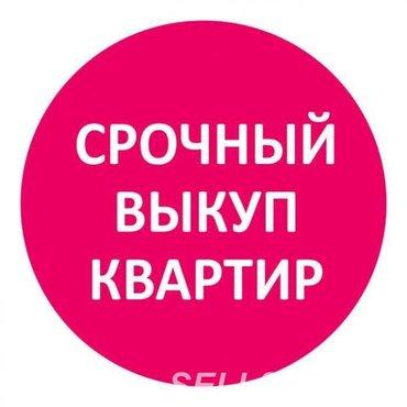 Срочный Выкуп квартир в Бишкек