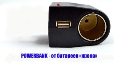 Продаю Powerbank (самодельный) - для в Бишкек