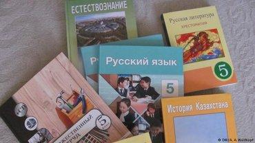 Преподаватель Русского языка. в Бишкек