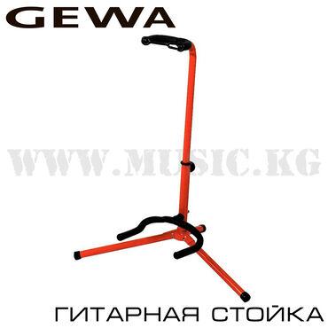 Cтойка гитарная Gewa универсальная с держателем грифа
