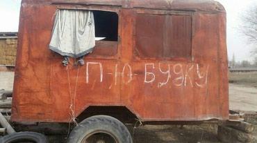 БУДКА ДЛЯ ПОЛЯ и ПАСТУХОВ ЕСТЬ 2 КРОВАТИ и СТОЛ в Бишкек