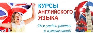Частые эффективные  курсы английского языка для тех кто уезжает зарубе в Бишкек