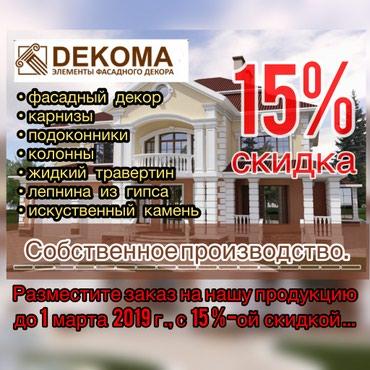 Скидки 15% на всю продукцию от компании в Лебединовка