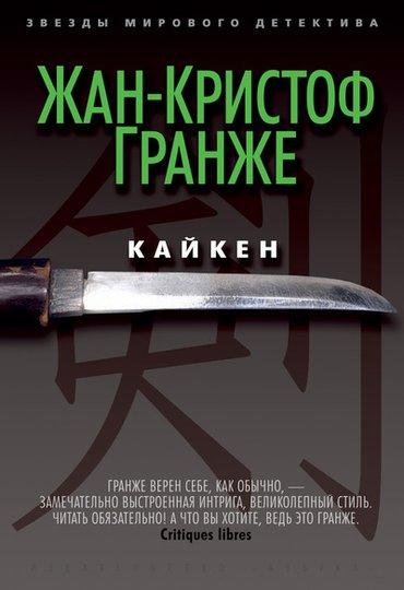Прочитана один раз, в отличном состоянии в Бишкек