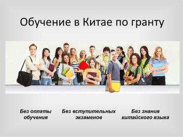УНИКАЛЬНОЕ ПРЕДЛОЖЕНИЕ ДЛЯ ТЕХ КТО в Бишкек