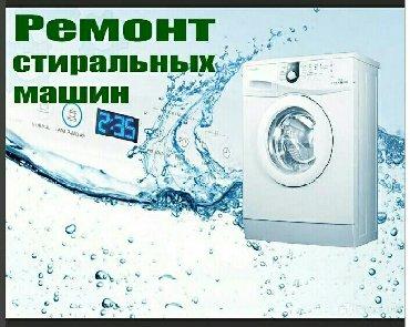 кофемашина бош для дома в Кыргызстан: ВЫЕЗД НА ДОМ! РЕМОНТ В КРАТЧАЙШИЕ СРОКИ! ПЕНСИОНЕРАМ СКИДКИ! ОПЫТ+